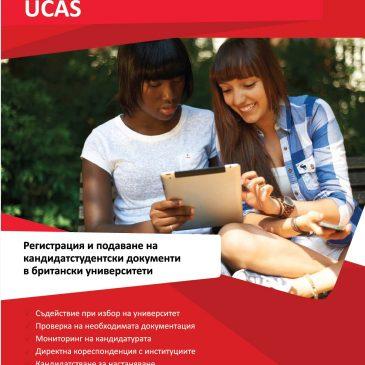 Регистрации в UCAS за прием 2018 г.