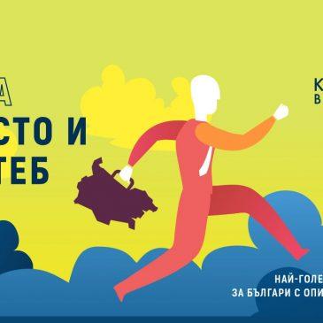 """Kариерен форум за българи с опит в чужбина """"Кариера в България. Защо не?"""""""